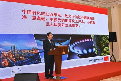 Mr. Zhang Yuzhuo, Chairman of Sinopec Delivers Keynote Speech that Sinopec Will Accelerate to Build a World-class Independent Brand to Better Lead the High-quality Development of the Enterprise.